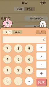 描述: C:\Users\panda\Pictures\記帳\Screenshot_2017-06-09-14-03-58-978_jp.united.app.kanahei.money.png