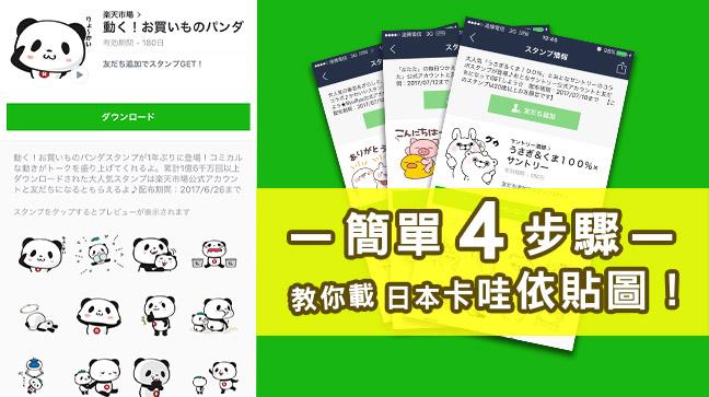 看得到載不到?簡單4步驟教你載日本卡哇依貼圖!