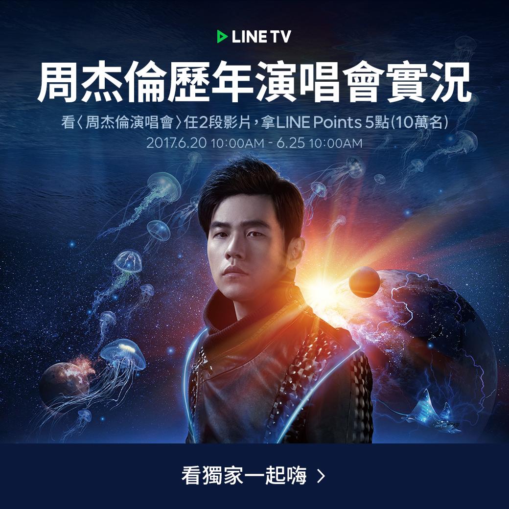 周董發威 LINE TV獨家上線經典演場會實況 兩天近百萬瀏覽量