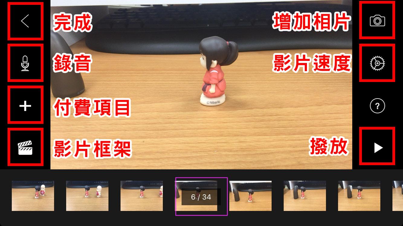 描述: C:\Users\MOFANG\Desktop\M編\Stop Motion Studio\IMG_6228.jpg