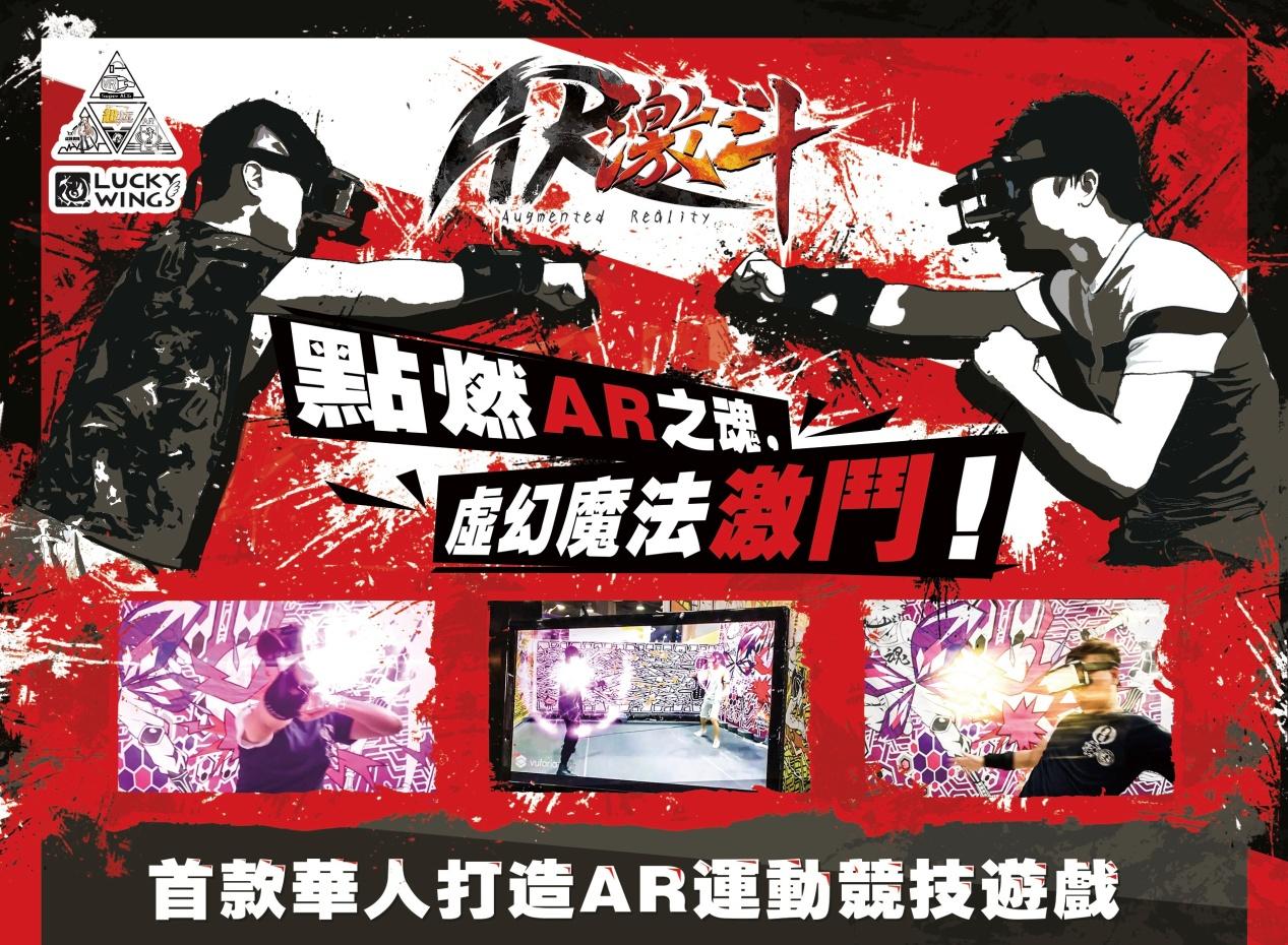 真人Fighting!《AR激斗》首款華人打造真人AR運動競技遊戲炫麗登場