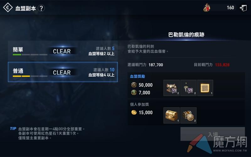 《天堂2:革命》血盟副本打法解析