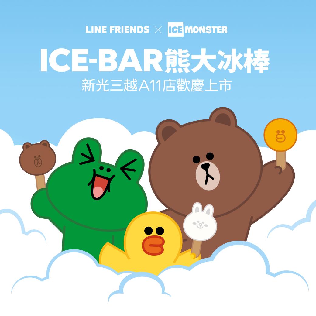 萌到不可方物~熊大,莎莉,兔兔冰棒陪你消暑一夏!