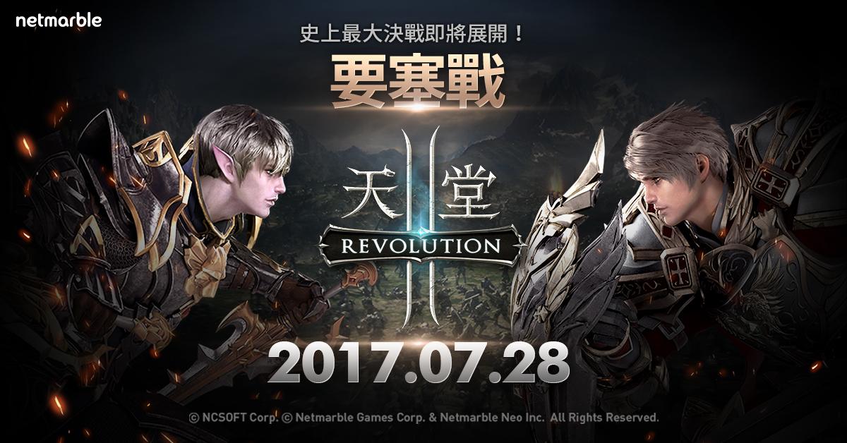 網石遊戲旗下手遊《天堂2:革命》大規模要塞戰7月28日首次登場
