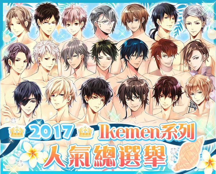 尖叫吧~女性們!2017 Ikemen系列 最愛二次元男神總選舉開跑