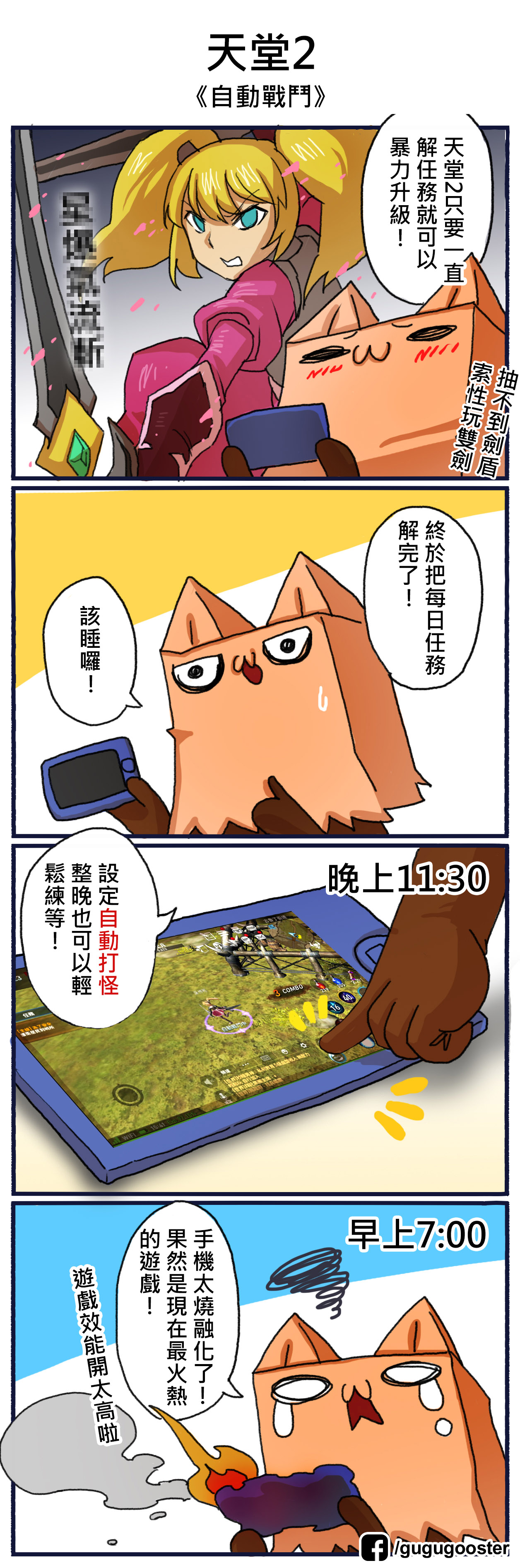 【四格】天堂II-自動戰鬥