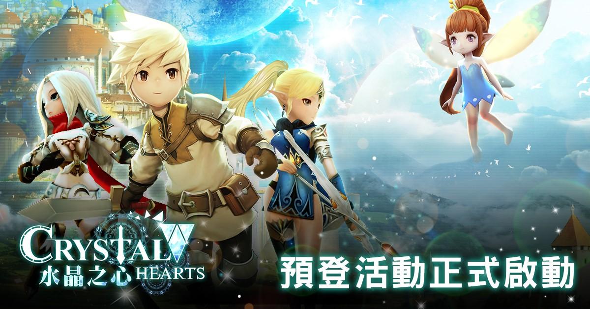 《水晶之心 Crystal Hearts》冒險RPG手遊 事前登錄即日啟動