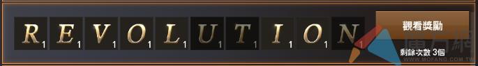 《天堂2:革命》稀有字母打不到?集字活動看這篇!