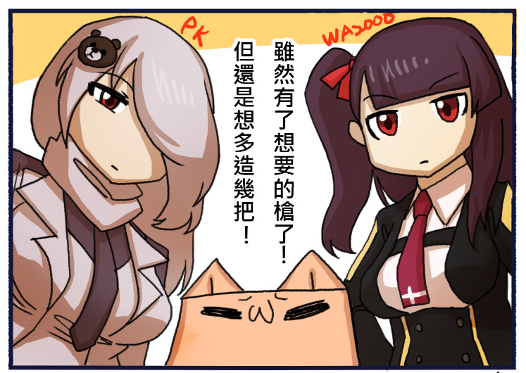 【四格】少女前線-造槍