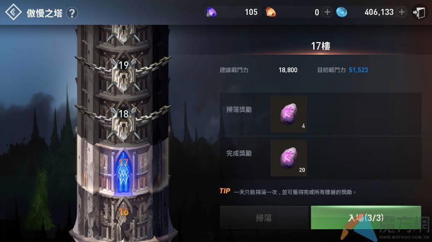 《天堂2:革命》傲慢之塔,爬塔有訣竅!