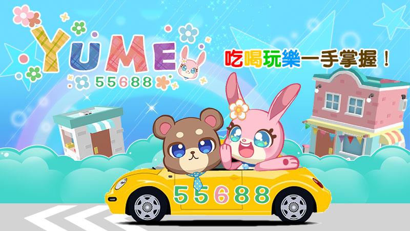 結合遊戲、社群、優惠、叫車 移動怪獸X台灣大車隊新型態遊戲APP 《55688 YUME》事前登錄開跑!
