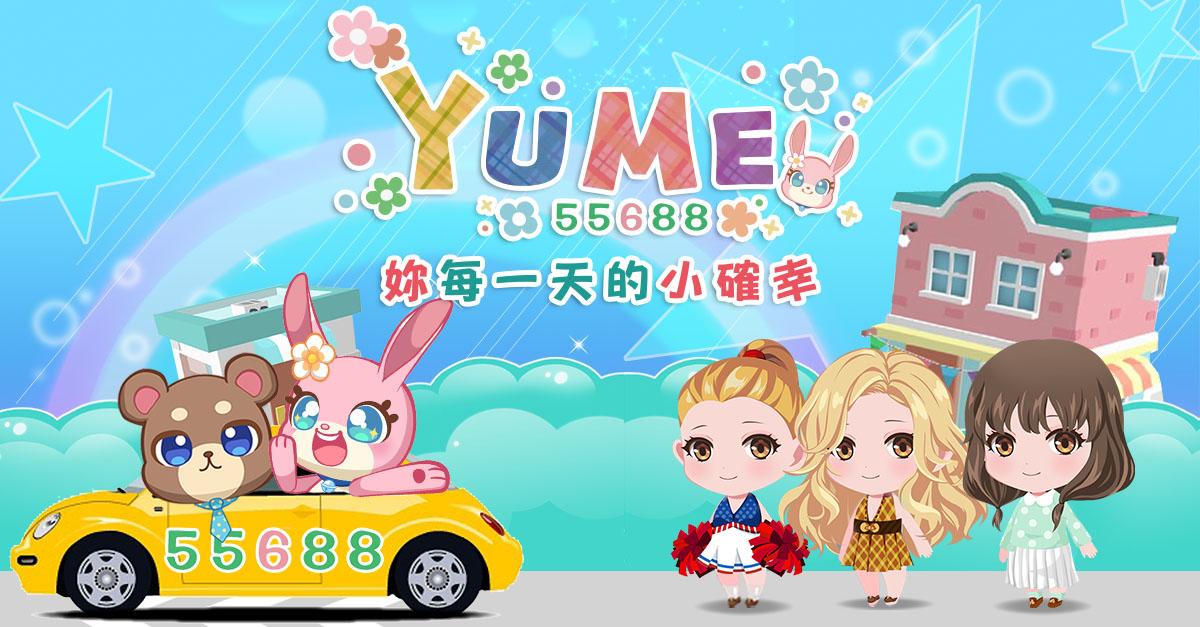 女性專屬新型態遊戲《55688YUME》上市慶祝活動開跑!造型套裝、全家咖啡限時送!