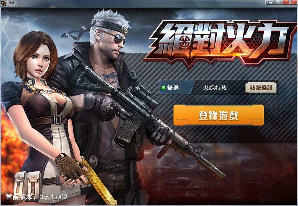 【試玩】手機電腦同步開戰 公平槍戰FPS《絕對火力》試玩體驗