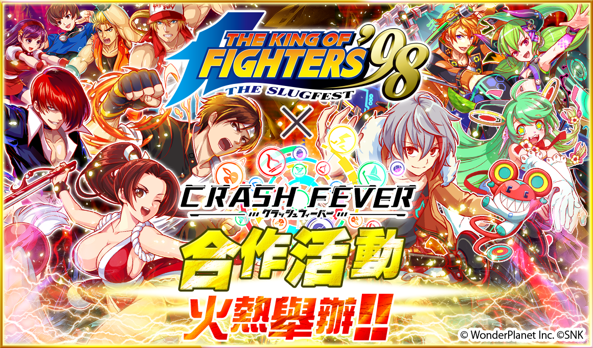 《Crash Fever》 將於7月28日起與『THE KING OF FIGHTERS '98』舉辦合作活動!