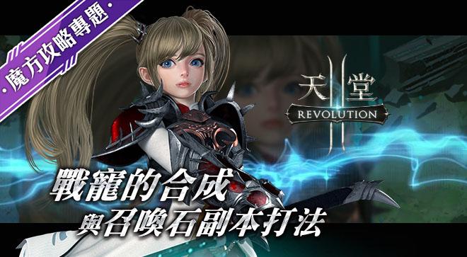 《天堂2:革命》戰寵的合成與召喚石副本打法