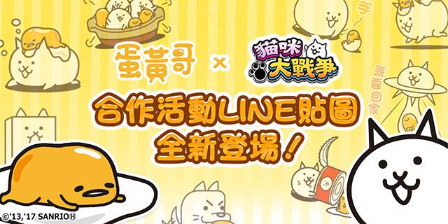 「蛋黃哥」x「貓咪大戰爭」 蛋黃哥合作活動LINE動態貼圖全新登場!