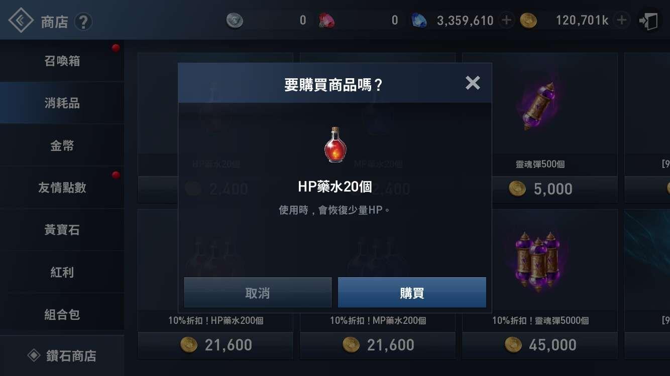 《天堂2:革命》商店系統