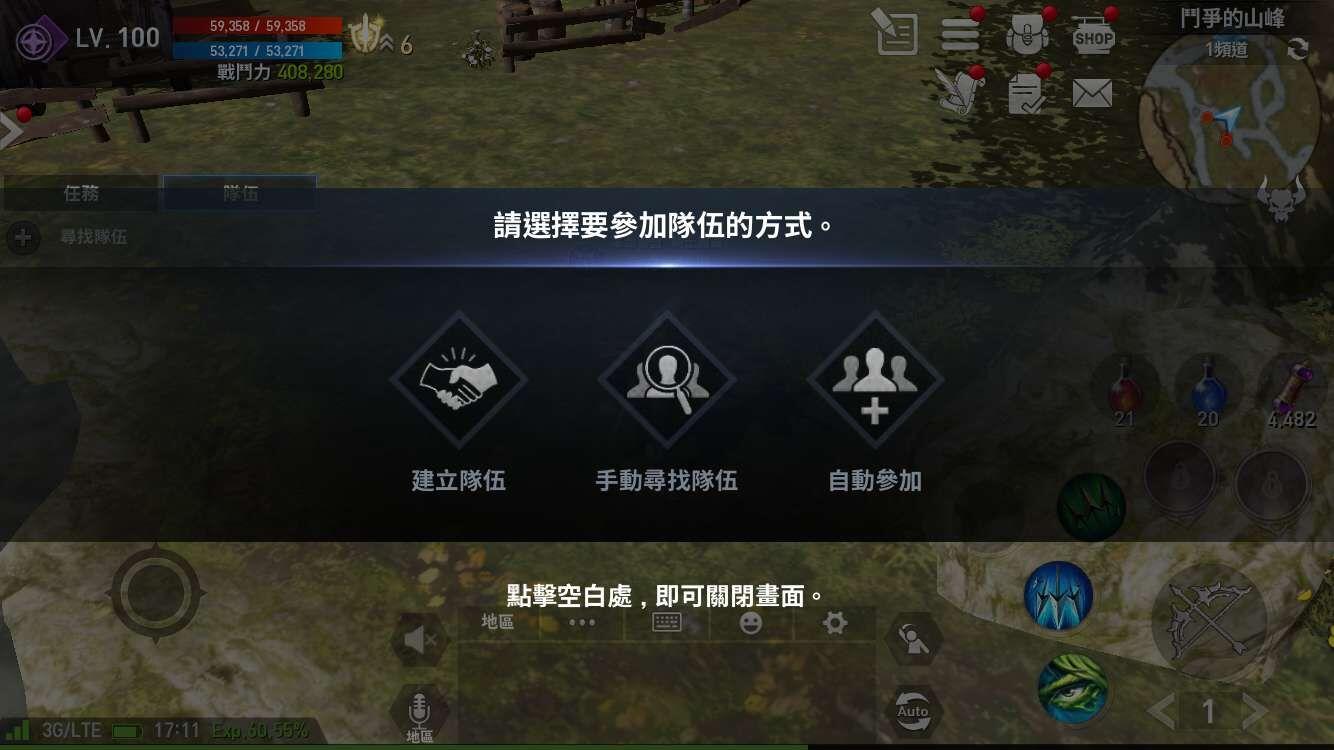 《天堂2:革命》隊伍系統