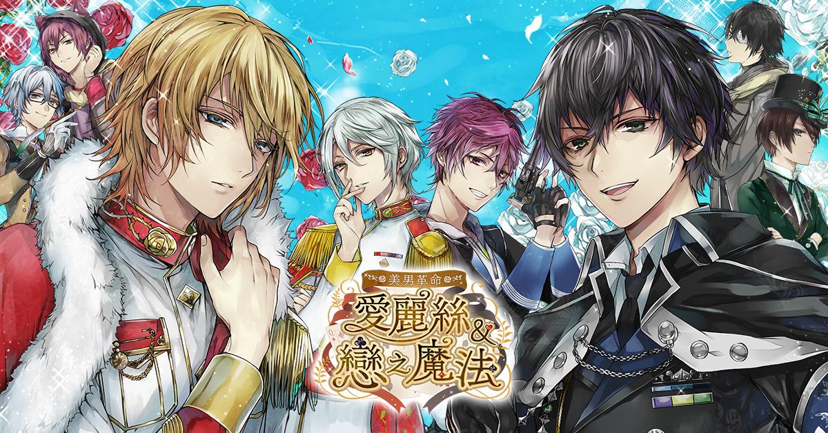 糖心數位新作《美男革命 – 愛麗絲與戀之魔法》中文版即將推出!豪華事前登錄同步開啟!