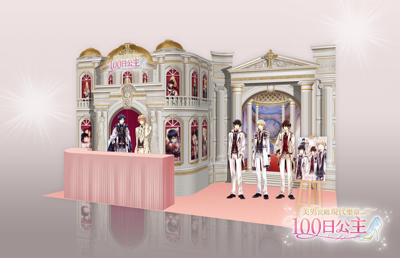 《100日公主》二次元世紀婚禮於漫博浪漫登場 美男系列作精美周邊將席捲妳的心!