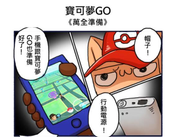 【四格】寶可夢GO - 萬全準備