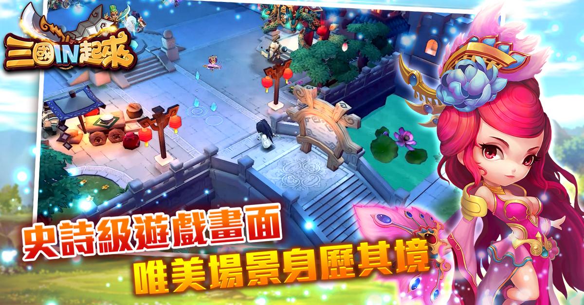 3D回合制RPG手遊《三國IN起來》 8/22雙平台同步上市 遊戲特色搶先看