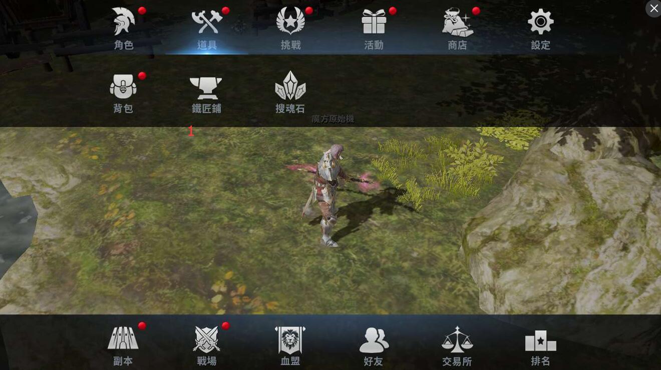 《天堂2:革命》裝備升級