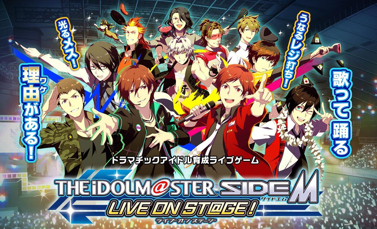 實現你的夢想!《偶像大師 SideM LIVE ON ST@GE!》雙平台正式上架