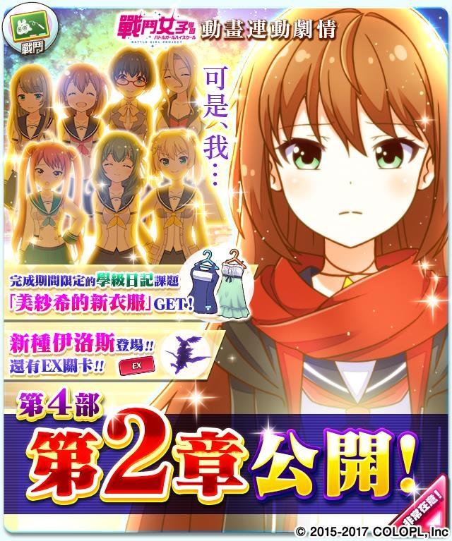 《戰鬥女子學園》動畫持續熱映!「第四部第二章」劇情溫暖展開!