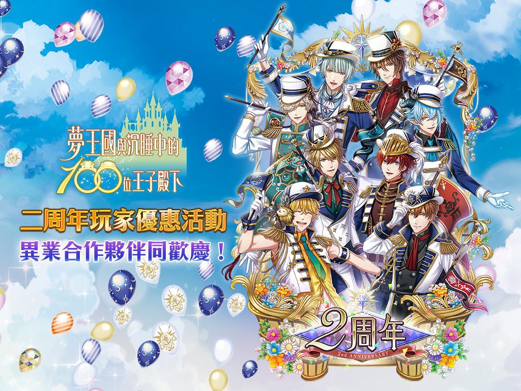 《夢王國與沉睡中的100位王子殿下》二周年玩家優惠活動 異業合作夥伴同歡慶!