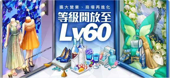模擬經營百貨手遊《全民百貨》規模再升級 全面改版等級開放至LV60