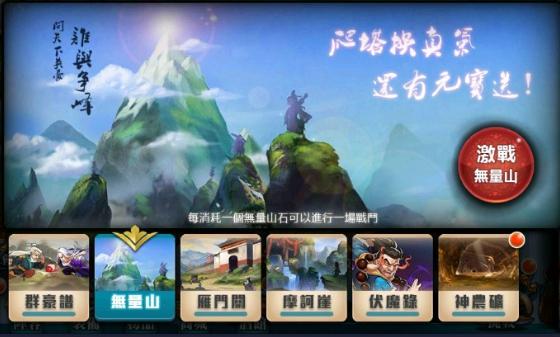 《真江湖HD》 教你輕鬆攀上無量山高峰