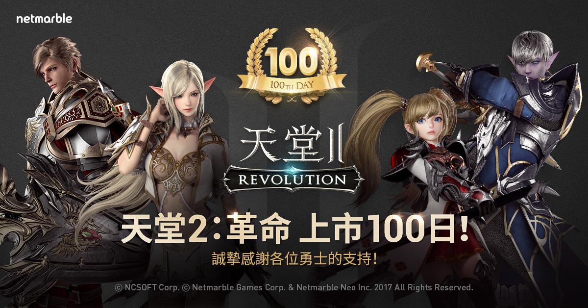 《天堂2:革命》歡慶上市100天! 同步宣告聯賽32強預賽落幕 16、8強賽本週末開戰
