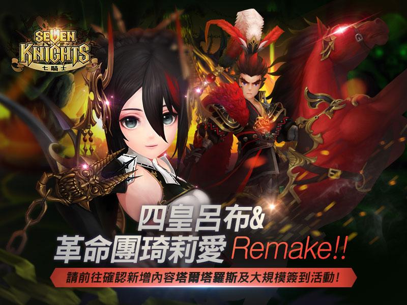 特殊英雄呂布和琦莉愛Remake版加入RPG手遊《七騎士》