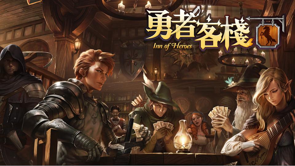 模擬經營RPG手機遊戲《勇者客棧》事前預約活動!