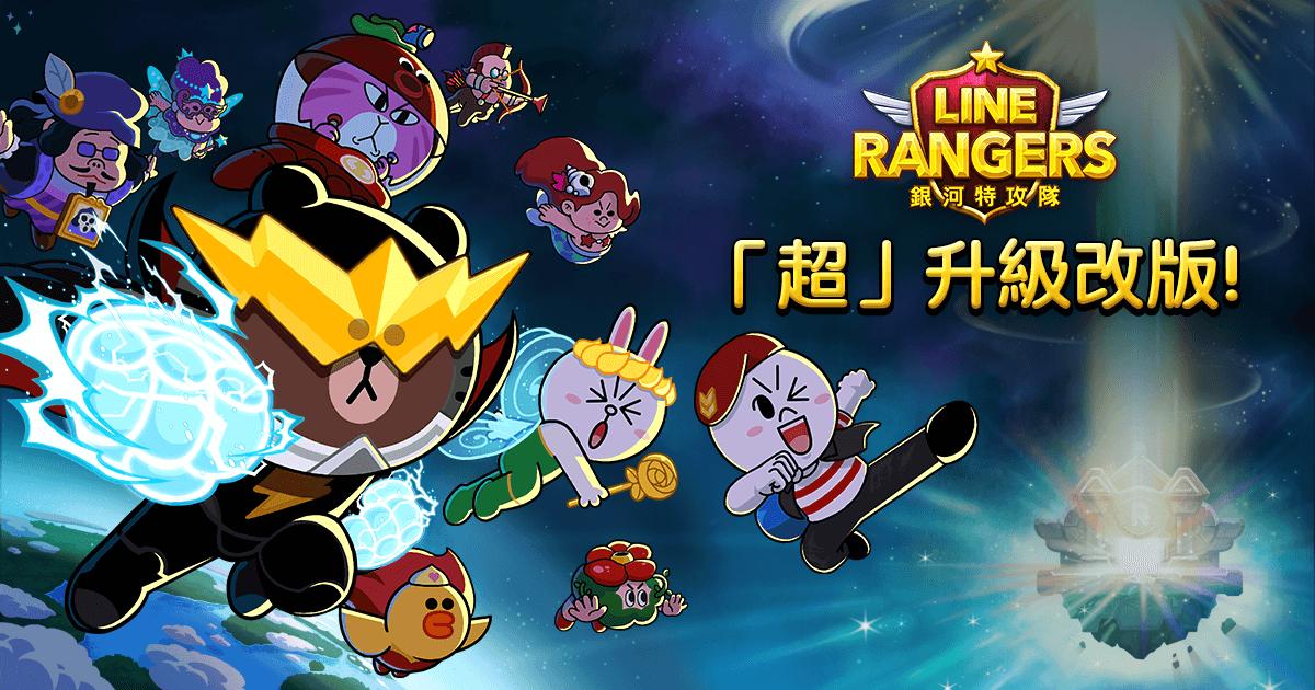 《LINE Rangers 銀河特攻隊》「超」升級改版 「超進化」Rangers新登場!