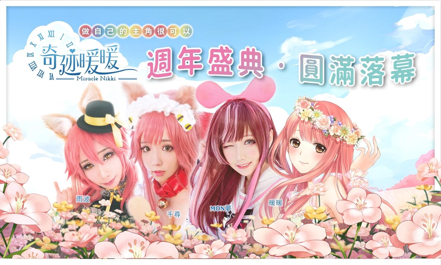 《奇迹暖暖》台灣首辦實體活動 「一週年盛典」北、中、南巡迴熱鬧落幕!