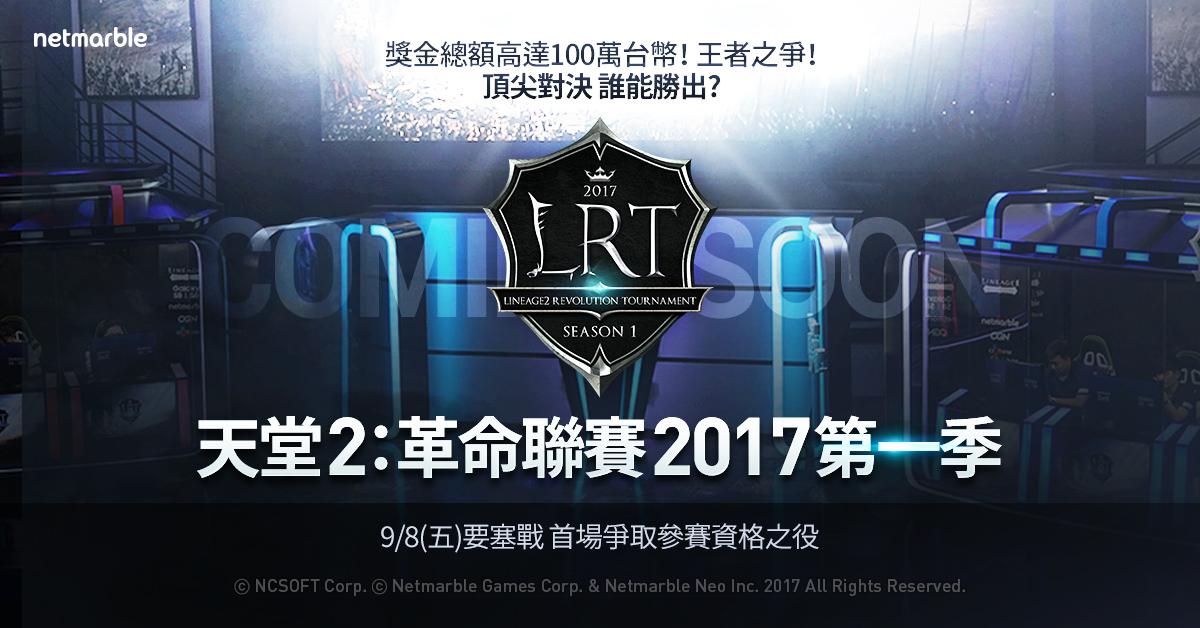 20170908_聯賽資格賽