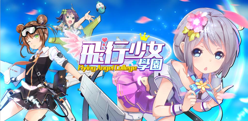 《飛行少女學園》即將登陸台灣!