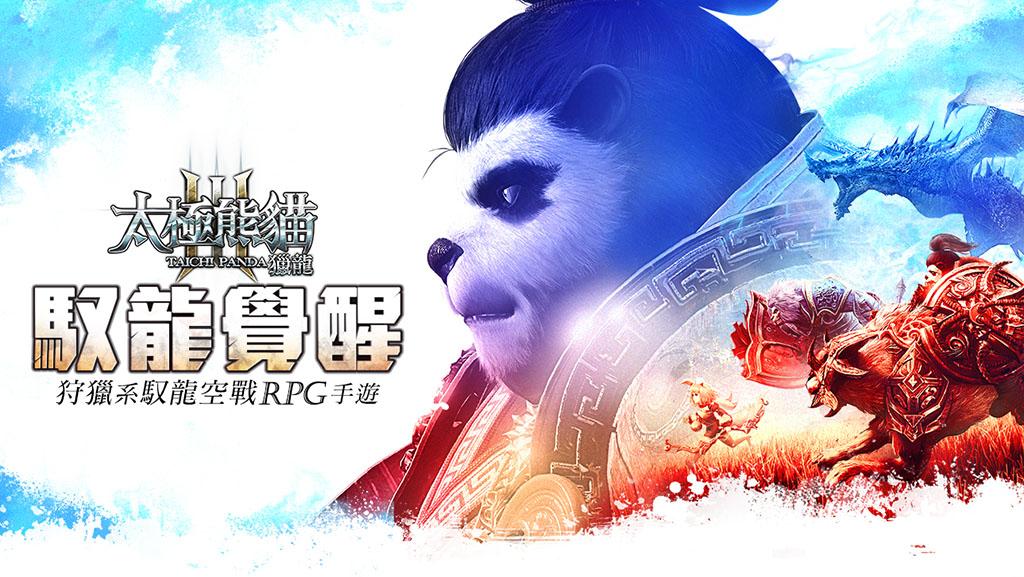 喚醒心中戰鬥魂 《太極熊貓3:獵龍》「馭龍覺醒」全面開戰