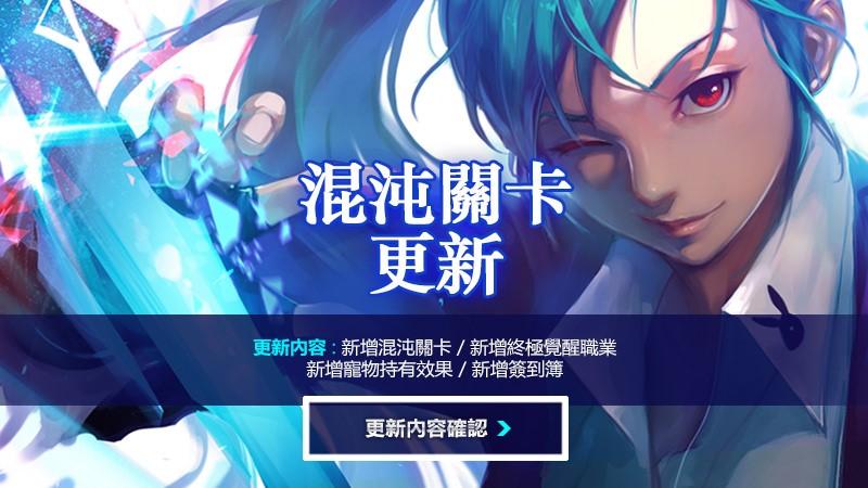 動作RPG《Kritika:天空騎士團》最後的終極覺醒 新增終極英雄混沌關卡