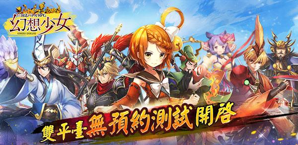 日本超人氣RPG《幻想少女》雙平臺無預約測試開啟 當紅繪師雲集大量角色立繪釋出