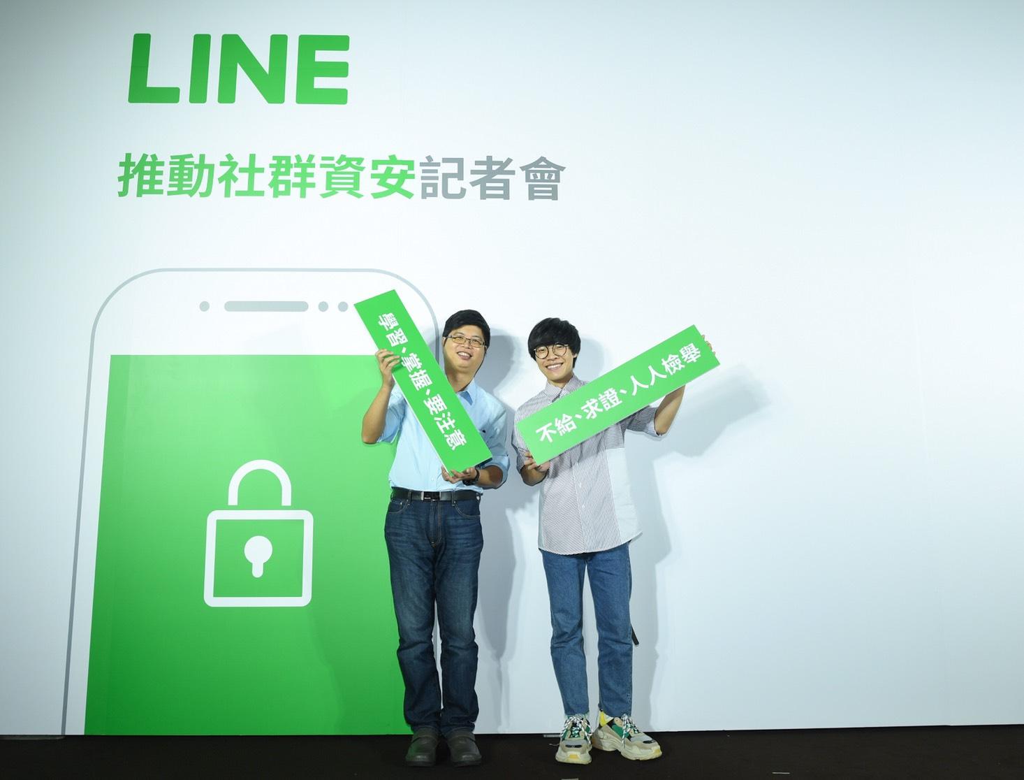 台灣社群資安危機四伏! 超過5成社群用戶不曾定期更換密碼 國民長孫盧廣仲化身資安小隊長 與LINE協力推動社群資安運動