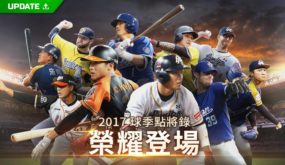 《職棒總教頭》例行賽結算年度大改版,2017年度球員登場