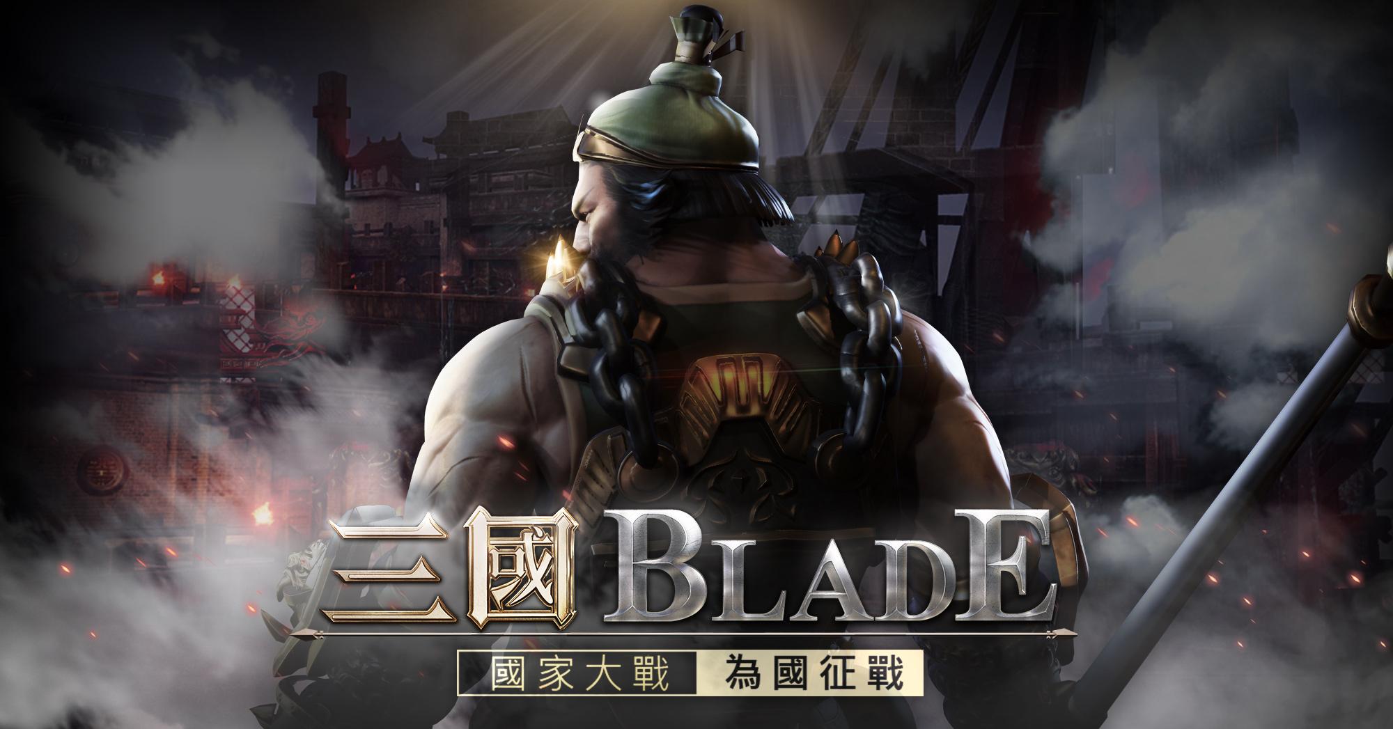 國家大戰即刻開戰 《三國BLADE》新版本釋出 全新副將系統與新武將資訊大揭密