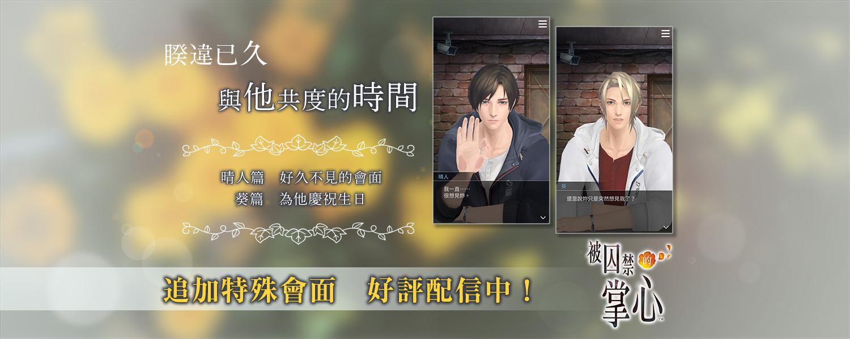《被囚禁的掌心》首波更新會面今日釋出!台灣宣布年底將推出被囚禁的掌心