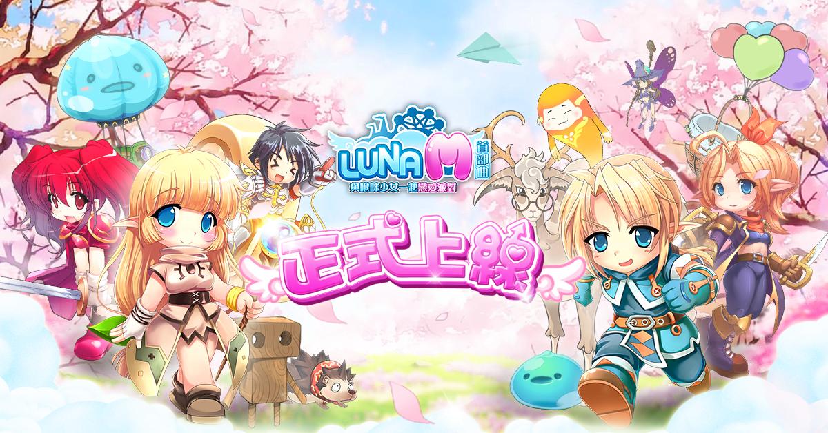 《Luna M(首部曲)》雙平台正式上線  與玩家一起開啟戀愛派對!