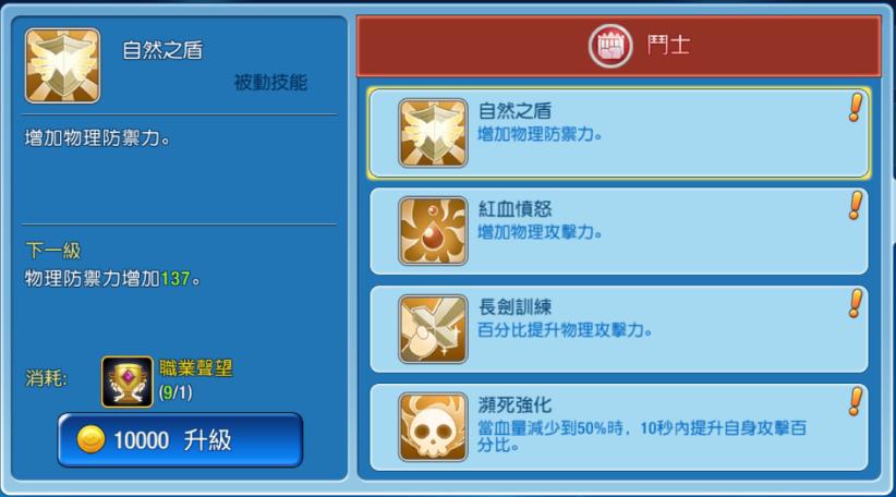 《Luna M》二轉技能簡介 - 戰士系