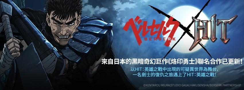 《HIT:英雄之戰》x《烙印勇士》聯名合作展開, 體驗來自日本的黑暗奇幻風!