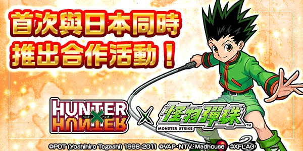人氣手遊《怪物彈珠》首次與日本同時推出合作活動! 動畫「HUNTER × HUNTER」×怪物彈珠 11/17起正式上線!